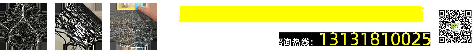 加筋麦克垫-护坡麦克垫-麦克垫厂家 - 安平县奥方丝网制品有限公司