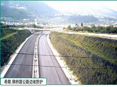 加筋麦克垫在希腊.佩特雷公路边坡防护中的应用